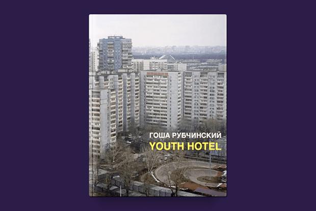 Лучшее за год:  Ольга Карпуть советует  фотокнигу. Изображение № 2.
