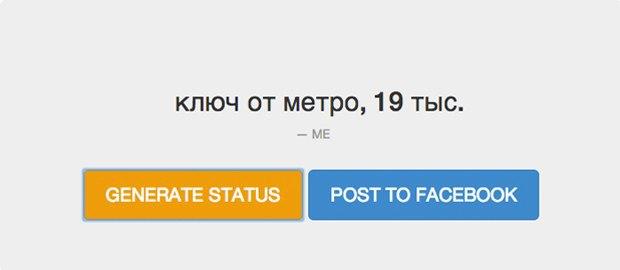 Генератор статусов  для фейсбука  «What Would I Say?» . Изображение № 18.