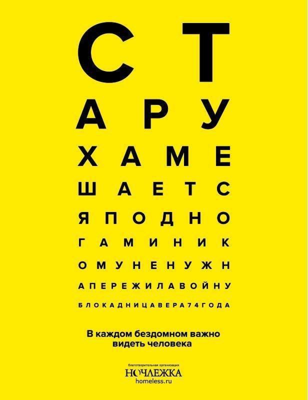 «Ночлежка» запустила социальную кампанию «Проверка зрения». Изображение № 5.