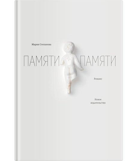 Non/fiction: 10 новых книг, обязательных к прочтению. Изображение № 8.