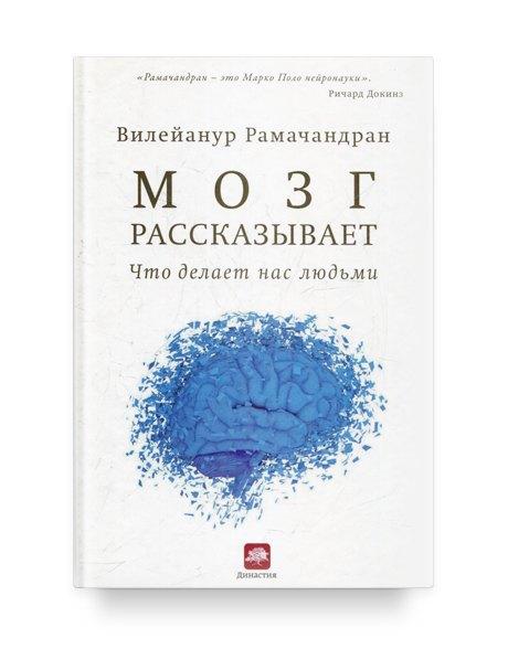 Внутренний мир: 10 книг об удивительной физиологии человека. Изображение № 10.