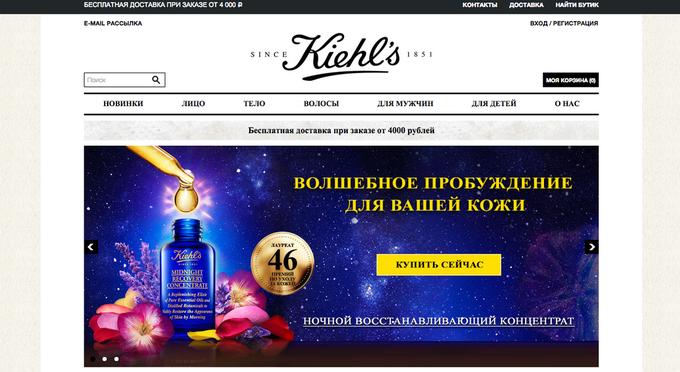 Kiehl's запустили российский интернет-магазин. Изображение № 1.