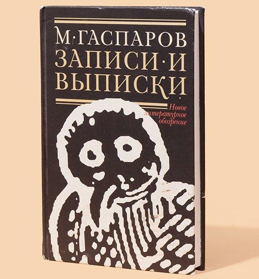 Редактор «Афиши» Нина Назарова  о любимых книгах. Изображение № 8.
