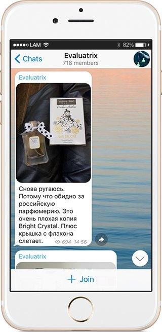 На кого подписаться: Телеграм-канал о тайнах ароматов Evaluatrix. Изображение № 4.
