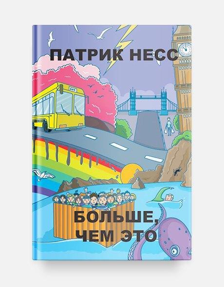 Новые романы  для подростков,  которые понравятся всем. Изображение № 3.