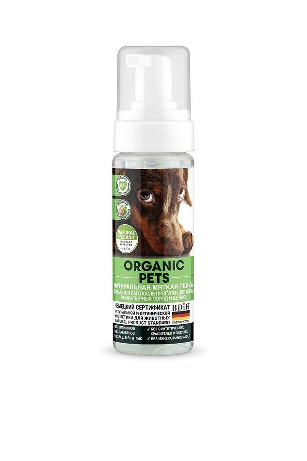 Organic Shop выпустили косметику для животных. Изображение № 7.