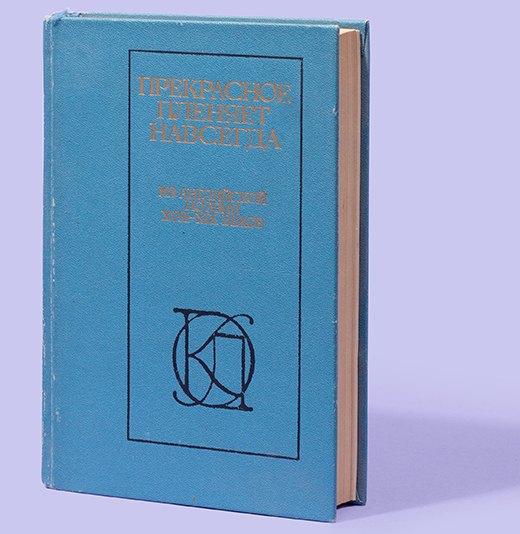 PR-консультант  Анна Дюльгерова  о любимых книгах. Изображение № 3.