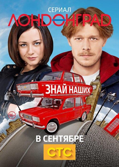 Сценаристки  «Лондонграда» о том,  как сделать хитовый  сериал в России. Изображение № 2.