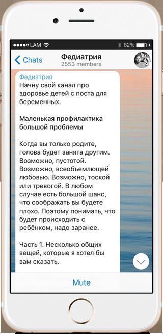 На кого подписаться: Телеграм-канал педиатра Фёдора Катасонова. Изображение № 3.