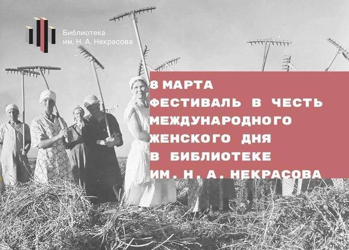 В библиотеке им. Н.А.Некрасова пройдёт мини-фестиваль «8 марта». Изображение № 1.