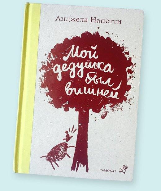 Директор редакторского бюро TXT Анна Красильщик  о любимых книгах. Изображение № 7.