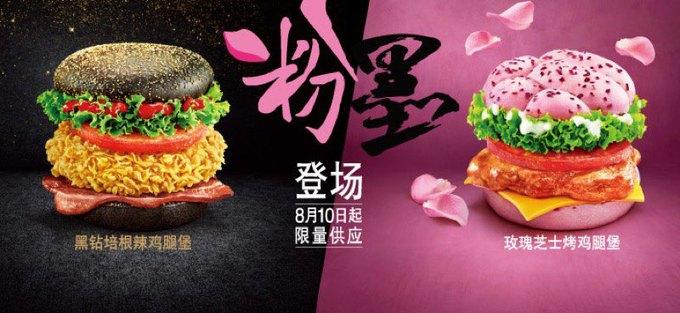 KFC ввели в меню розовые бургеры — угадайте,  для кого. Изображение № 1.