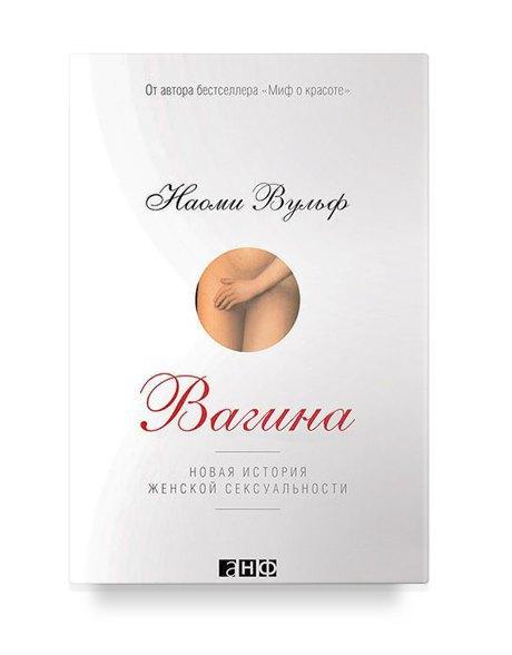 Теория и практика: 12 увлекательных нон-фикшен-книг о сексе. Изображение № 10.