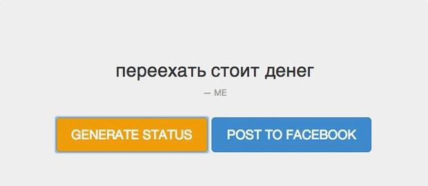 Генератор статусов  для фейсбука  «What Would I Say?» . Изображение № 3.