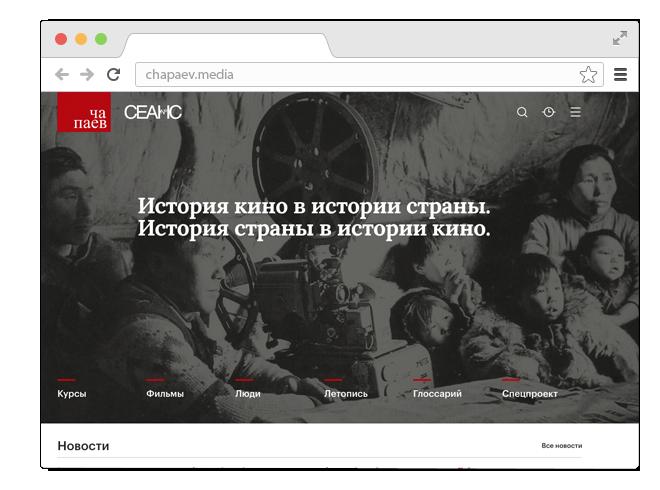 В закладки: Портал «Чапаев» об отечественном кино. Изображение № 1.