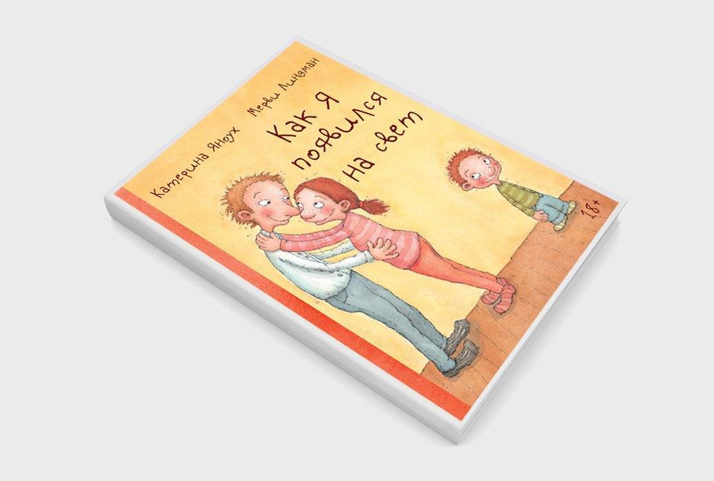 Сексуальное воспитание:  6 книг для детей  и родителей. Изображение № 3.