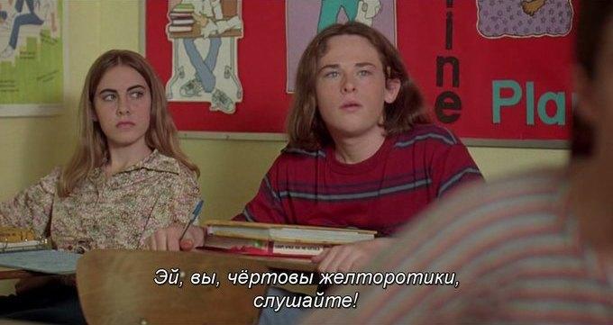 Что можно узнать о стиле 70-х из фильма «Под кайфом и в смятении». Изображение № 17.