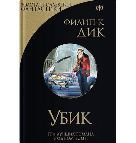 Детективы, фантастика, приключения:  58 романов  дляосенних вечеров. Изображение № 12.
