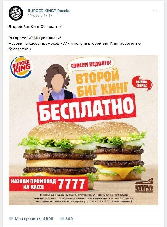 В рекламе Burger King использовали образ жертвы изнасилования. Изображение № 1.