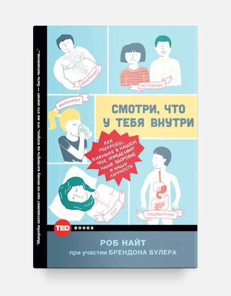 Внутренний мир: 10 книг об удивительной физиологии человека. Изображение № 3.