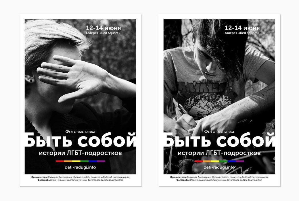 Запрещенная выставка «Быть собой»: Истории ЛГБТ-подростков. Изображение № 1.