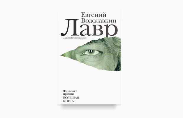 Хиты русской литературы: Аудиокниги, которые стоит послушать. Изображение № 2.