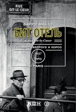 «Бит Отель. Гинзберг, Берроуз  и Корсо в Париже». Изображение № 1.