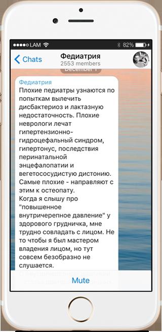 На кого подписаться: Телеграм-канал педиатра Фёдора Катасонова. Изображение № 2.