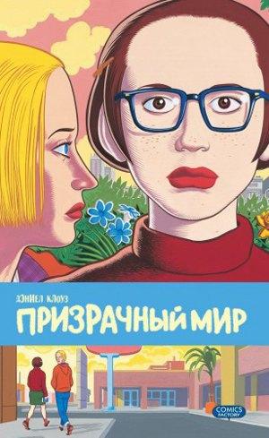 Чтение про себя:  10 книг о сильных девушках. Изображение № 2.
