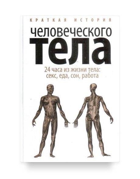 Внутренний мир: 10 книг об удивительной физиологии человека. Изображение № 4.