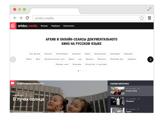 В закладки: Онлайн-кинотеатр документальных фильмов Artdoc.Media. Изображение № 1.