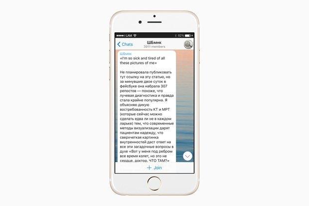 На кого подписаться в Telegram: 10 увлекательных каналов о здоровье. Изображение № 7.