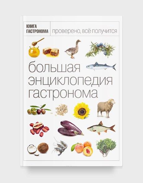 Кухня, ты космос:  Кулинарные книги  для начинающих. Изображение № 1.