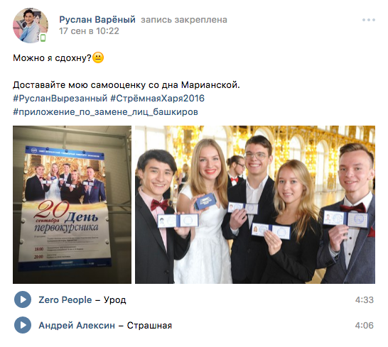 Наафише университета лицо студента-башкира заменили наславянское