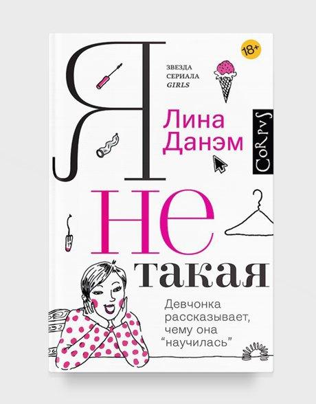 Что читать летом: 11 долгожданных книг на русском. Изображение № 1.