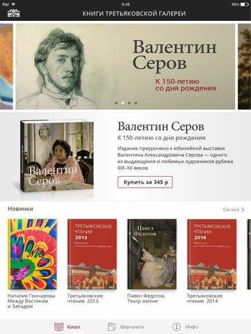 Третьяковская галерея запустила собственную электронную библиотеку. Изображение № 1.