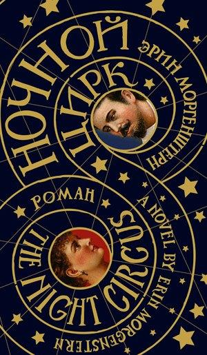 «Ночной цирк»  Эрин Моргенштерн. Изображение № 1.