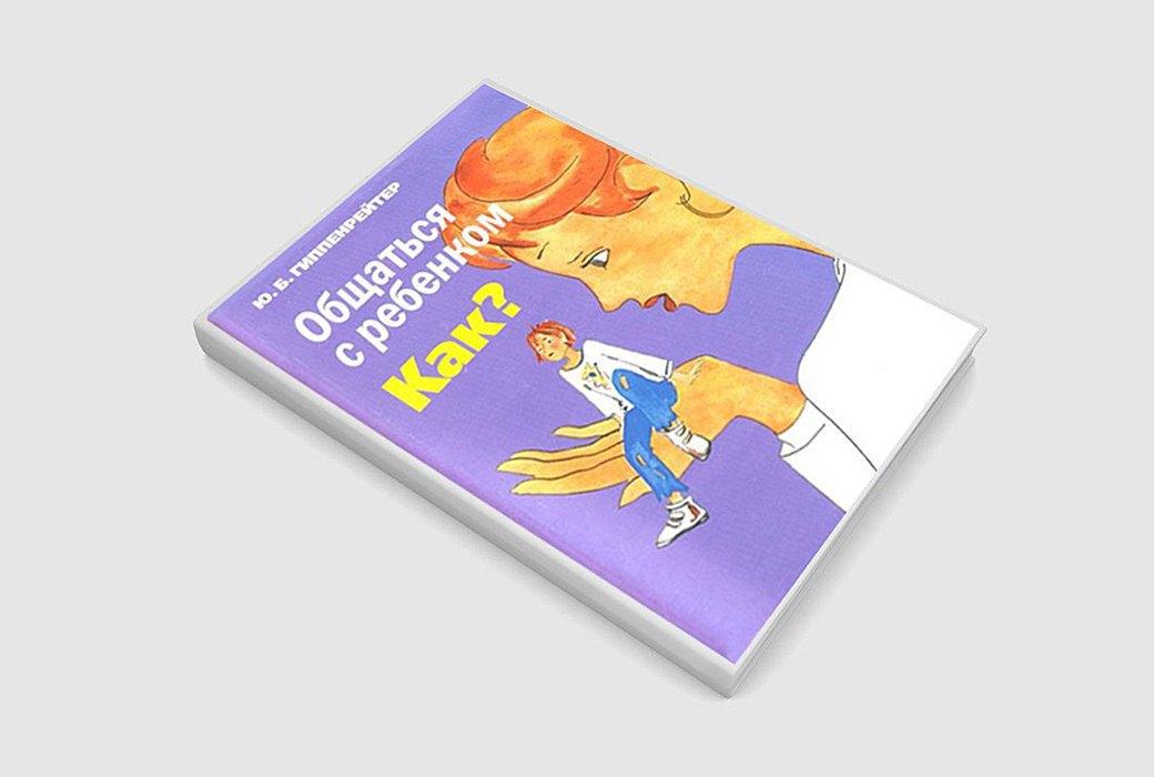 Чему книги о воспитании детей могут научить взрослых. Изображение № 1.