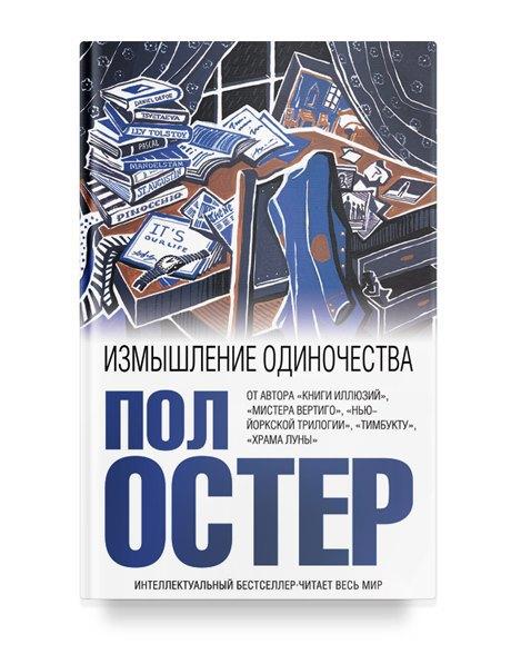 Что читать летом: 11 долгожданных книг на русском. Изображение № 2.