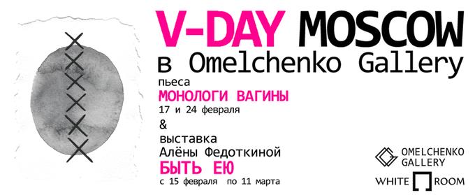В Москве покажут постановку «Монологи вагины». Изображение № 1.