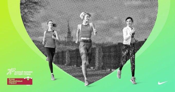 В забеге «Бегущие сердца» можно будет участвовать дистанционно. Изображение № 1.