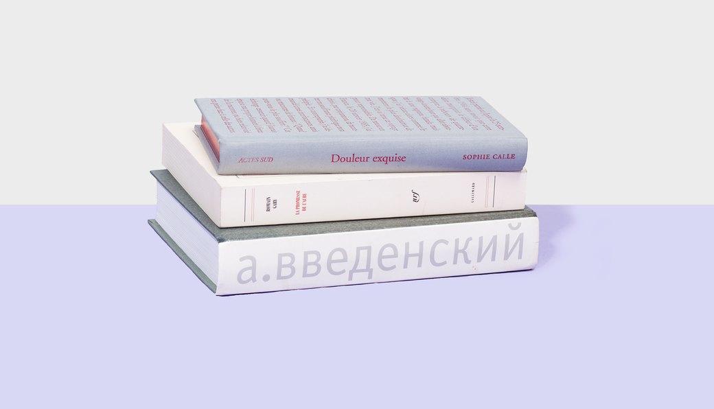 Куратор Политеха Александра Хазина  о любимых книгах. Изображение № 2.