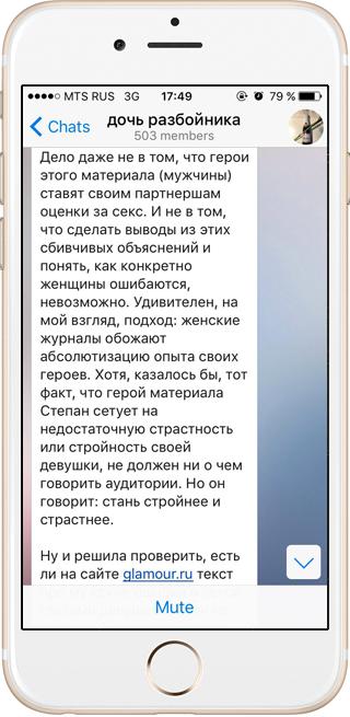 На кого подписаться: Telegram-канал о гендерных клише в СМИ. Изображение № 4.