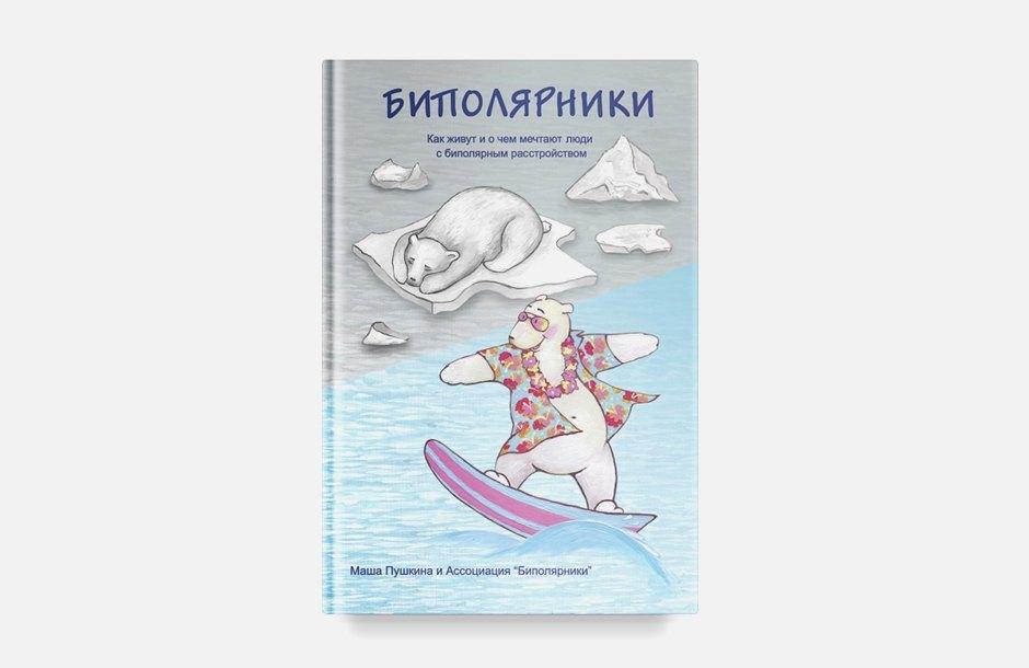«Биполярники»: Книга о жизни с биполярным расстройством. Изображение № 1.