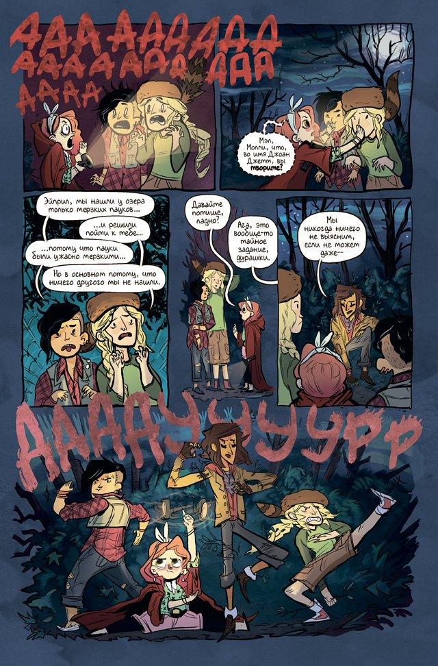 «Дровосечки»: Отрывок из комикса о приключениях гёрлскаутов. Изображение № 3.