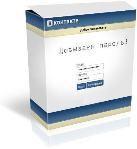 Программа для быстрого обмена сообщениями пользователями - ВКонтакте