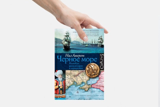 «Черное море. Колыбель цивилизации и варварства»