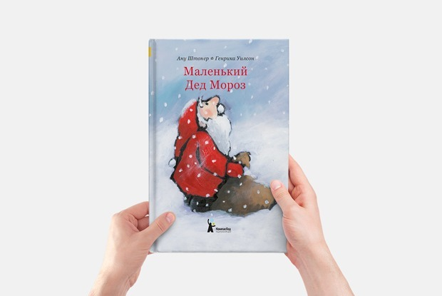12 хороших детских книг на зиму — Гид The Village на The Village