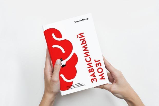 «Зависимый мозг»: Чем опасна зависимость от соцсетей — Книга недели на The Village