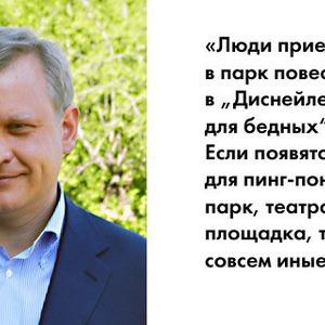 Прямая речь: Директор ЦПКиO им. Горького о реконструкции парка и летней программе